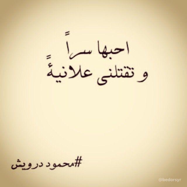 محمود درويش Strong Women Quotes Quotations Woman Quotes