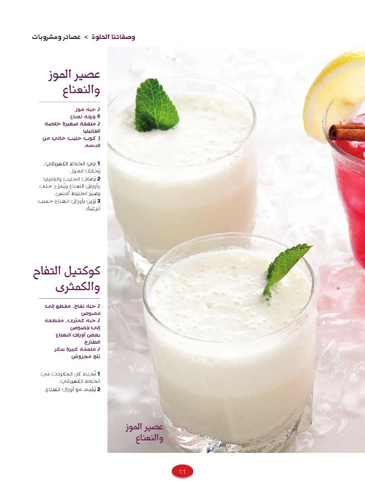Pin On وصفات مشروبات ساخنة و باردة عصائر مثلجات