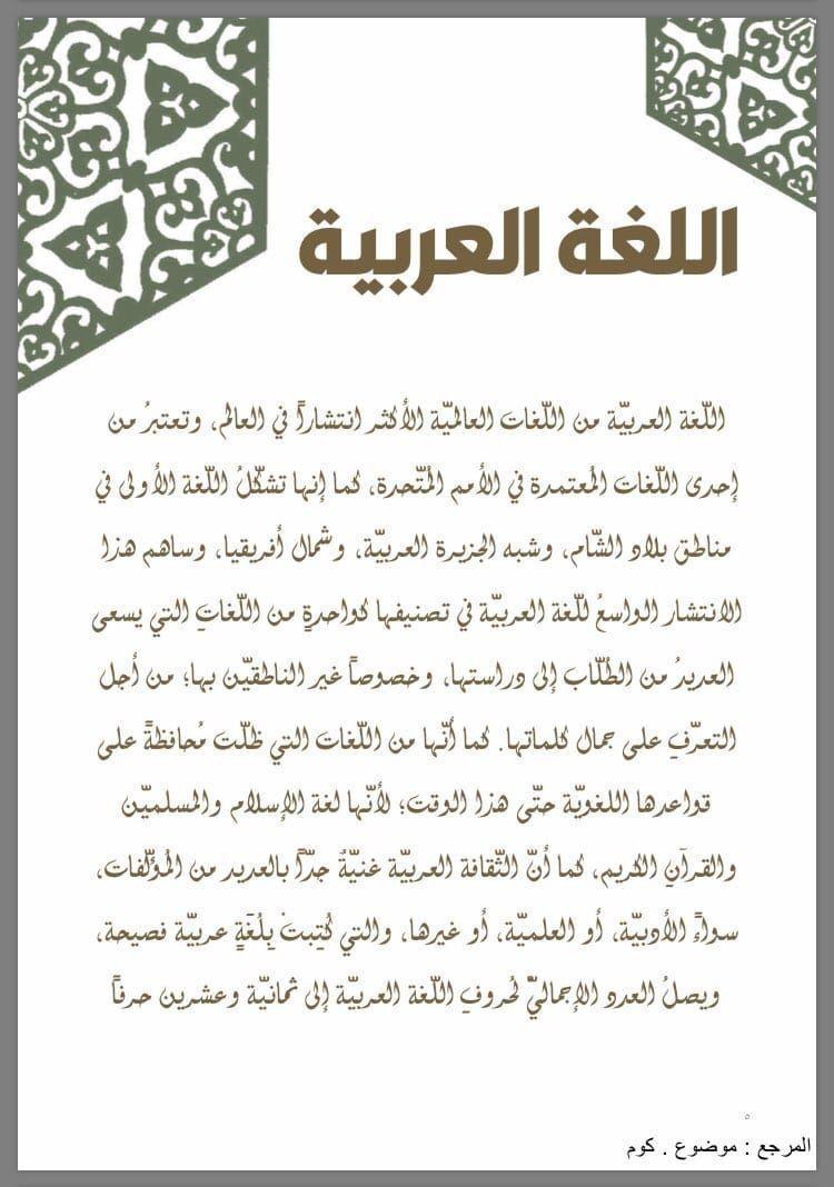 Pin By Omobaid On أهمية اللغة العربية Beautiful Arabic Words Words Word Search Puzzle