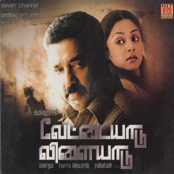 Vettaiyaadu Vilaiyaadu 2006 Flac Wav Songs Download Tamil Flac Songs Audio Songs Movie Songs Audio Songs Free Download