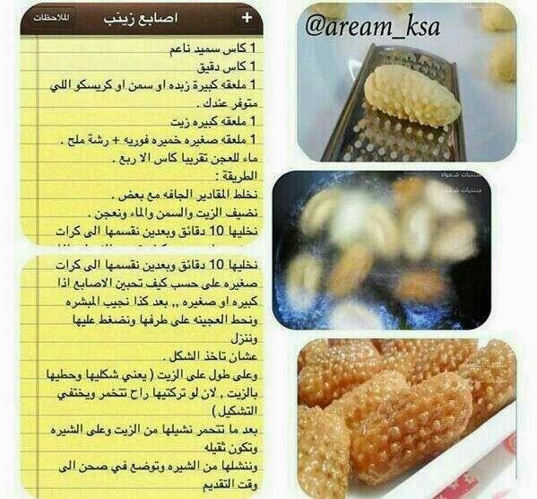 اصابع زينب Arabic Food Cooking Recipes Cake Desserts
