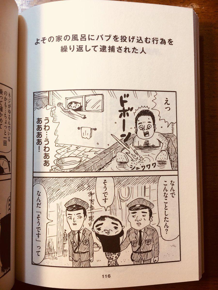 藤岡拓太郎 F Takutaro さんの漫画 842作目 ツイコミ 仮 マンガ 漫画 太郎