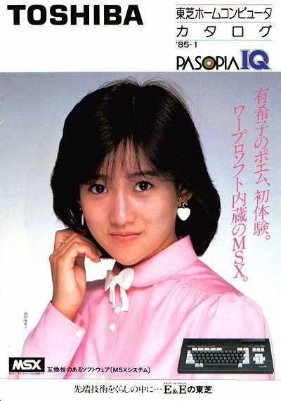 http://web.kyoto-inet.or.jp/people/s-oga/idol1/piq.jpg