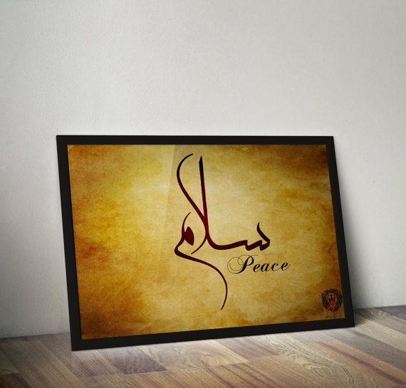 Salam Peace Arabic Calligraphy /// Digital Download by DDesigns0 ...