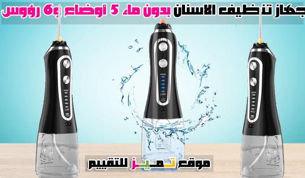افضل جهاز تنظيف الاسنان من الجير Waterpik بدون الم أكفأ 9 أصناف 2021 موقع تميز Teeth Cleaning Teeth Cleaning