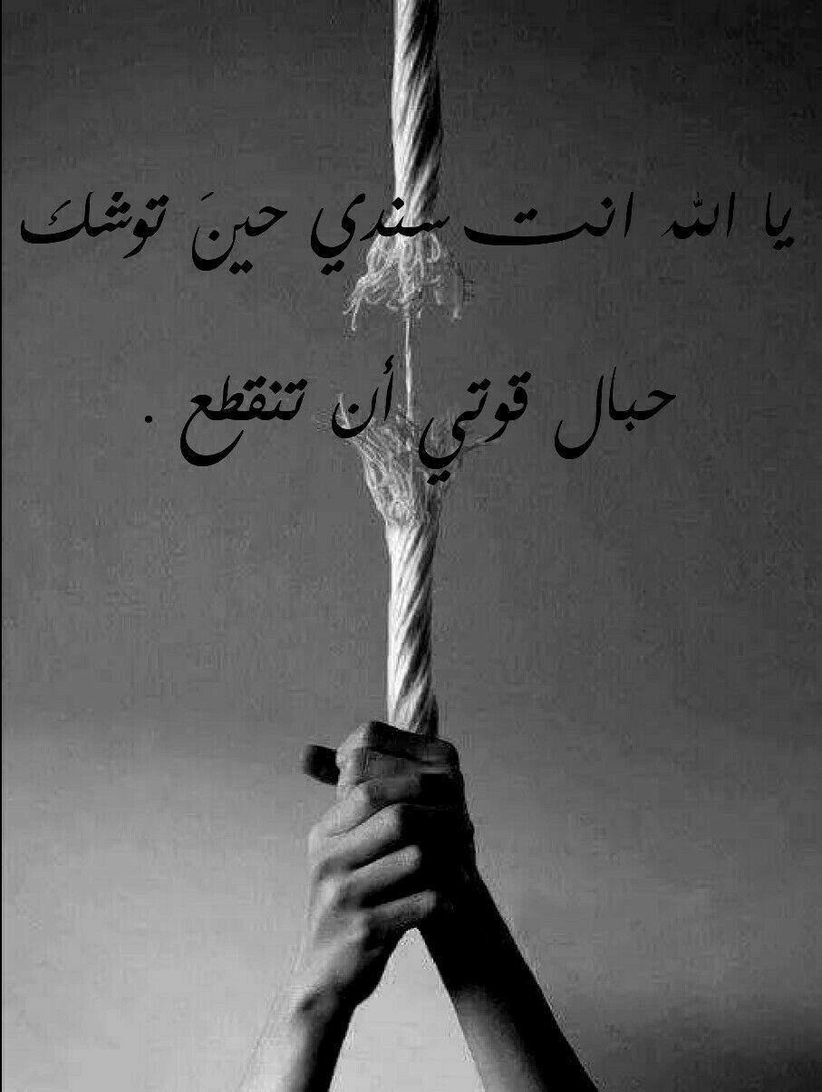 يارب بك أستجير ومن يجير سواك فأجر ضعيفا يحتمي بحماك Poet Quotes Arabic Words Qoutes