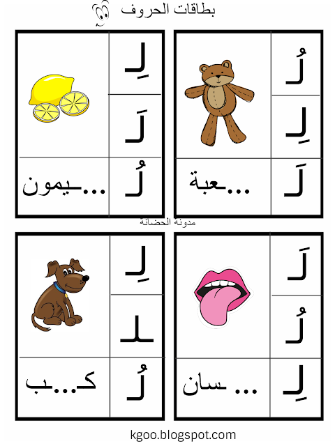 نشاط حرف ل للاطفال Learnarabicalphabet Learning Arabic Alphabet For Kids Alphabet For Kids Arabic Alphabet