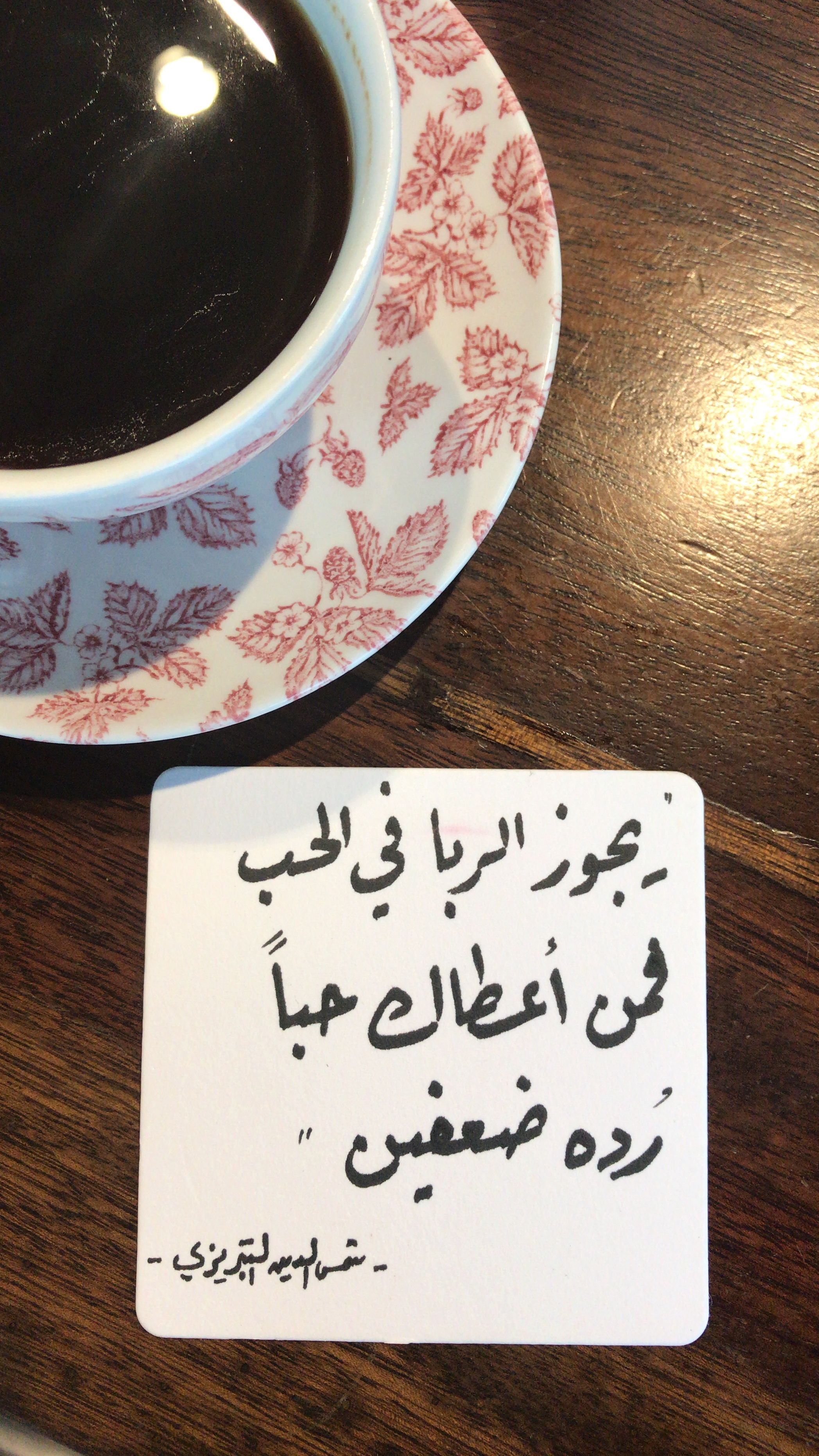 خط خطي رقعة اقتباسة شمس شمس التبريزي عشق صوفي درويش Love Quotes For Wedding Love Quotes Wallpaper Candy Quotes