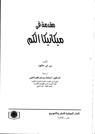 the book of general ignorance تحميل كتاب