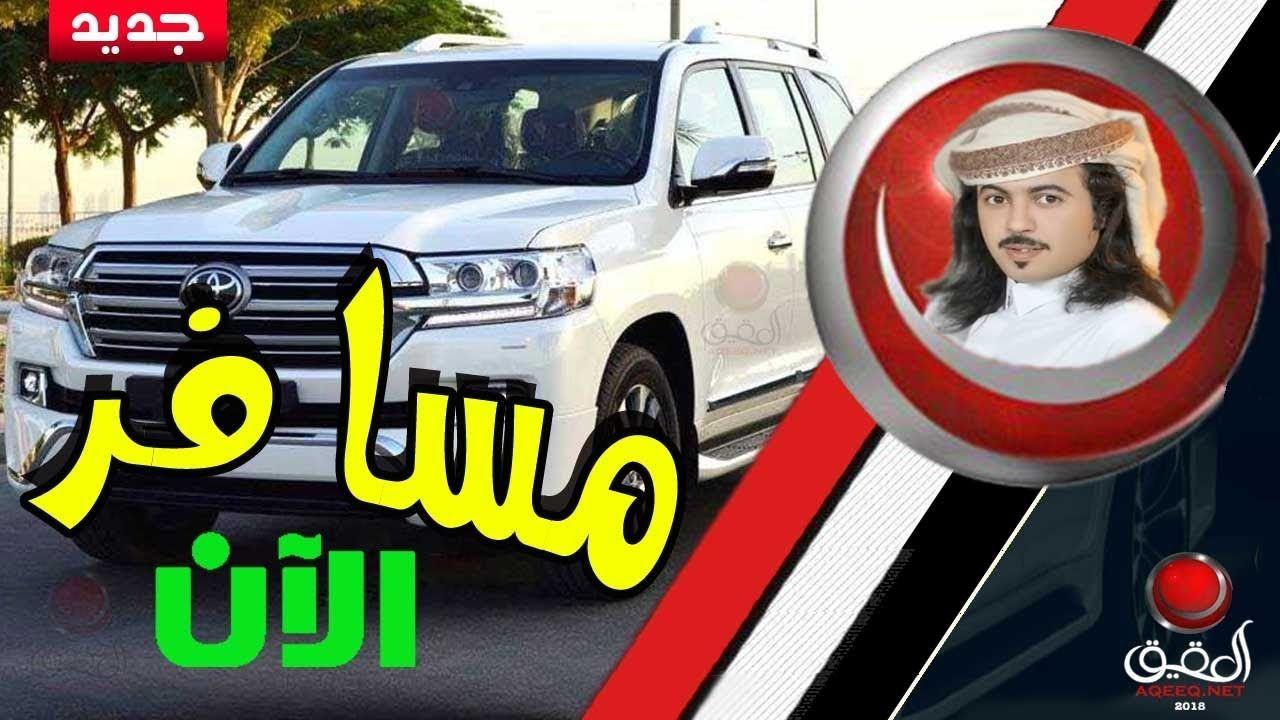 ابو حنظله مسافر اليمن الان ثلاث شيلات سفر وخط للمغتربين 2018