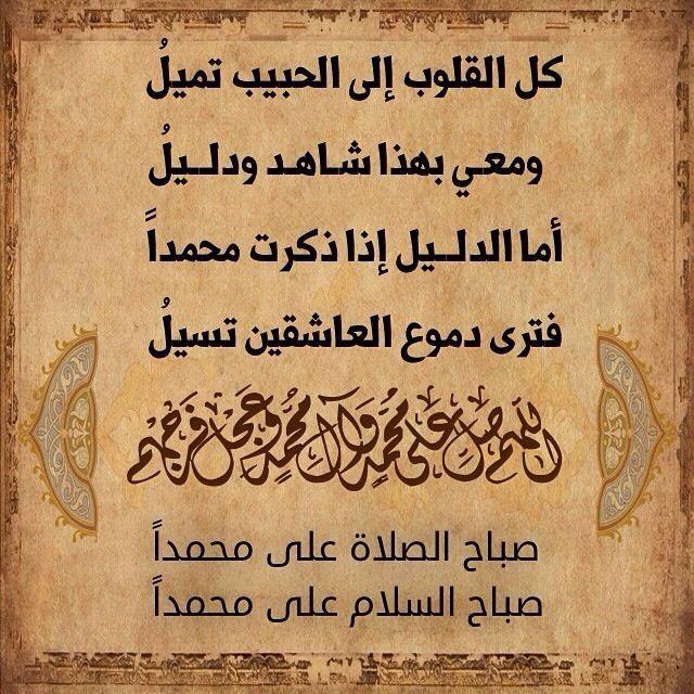 صباحيات٢ Calligraphy Arabic Calligraphy Arabic