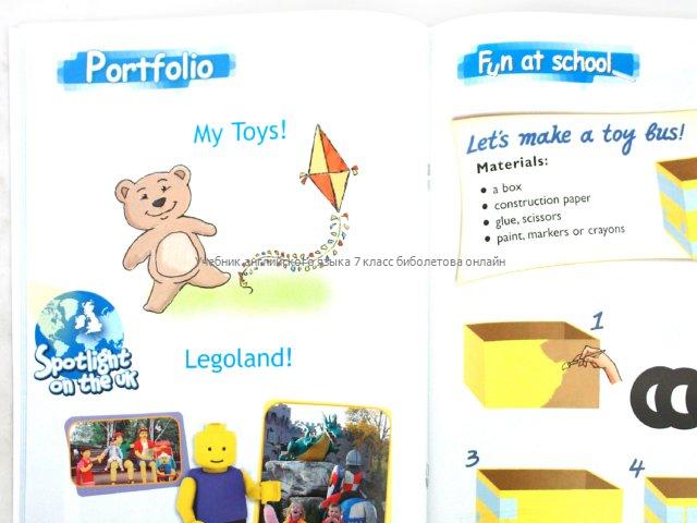 учебник онлайн 7 класс биболетова
