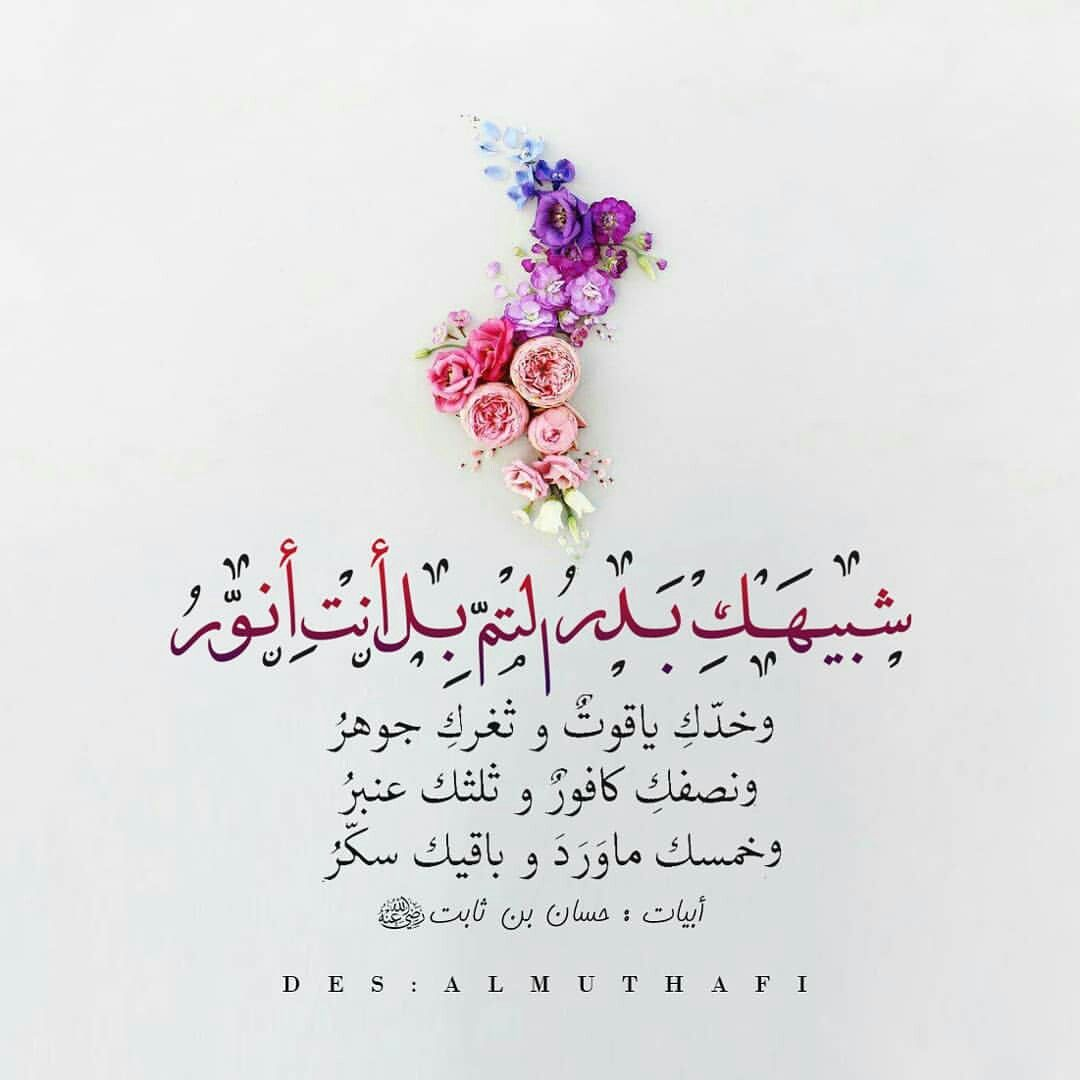 Pin By Amro Shawki On 3 Arabic Poetry Arabic Love Quotes Me Quotes