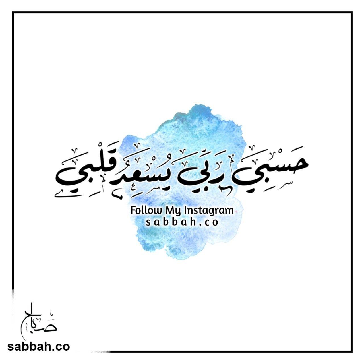 حسبي ربي يسعد قلبي Follow My Instagram Sabbah Co Www Sabbah Co دعاء اذكار استغفار صباح صباحكو ا Life Skills Ramadan Follow Me On Instagram