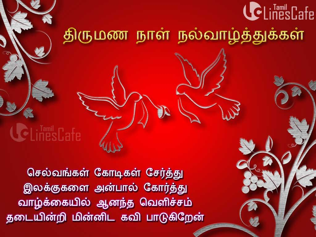 wedding day wishes images in tamil Wedding anniversary