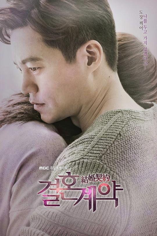 Risky Romance (사생결단 로맨스) Korean - Drama - Episode 3 - Picture