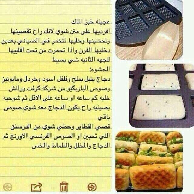 عجينة خبز الماك Cooking Recipes Cooking Food
