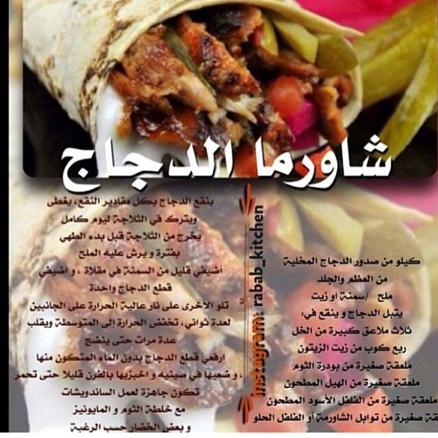 Pin By Ayate Allahe On Banat Albait Food Receipes Food Recipes