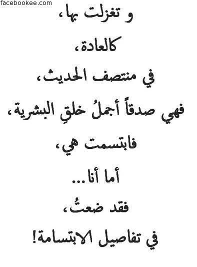 3 <3 <3 | كلمات | Arabic love quotes, Arabic quotes, Arabic