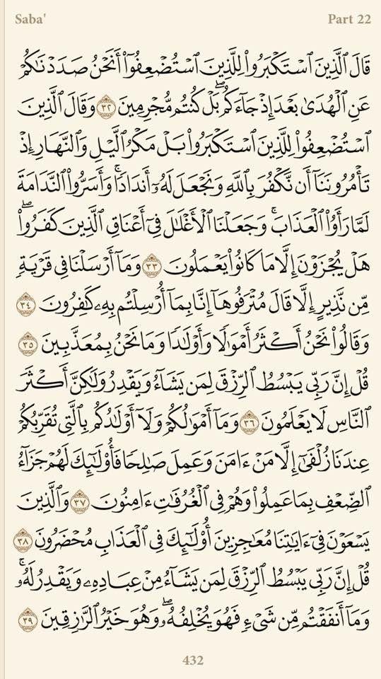 ٣٢ ٣٩ سبأ Quran Verses Math Verses