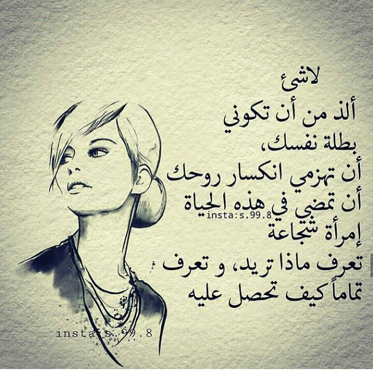 Pin By Manar On Arabic Words Cool Words Lines Quotes Its Friday Quotes