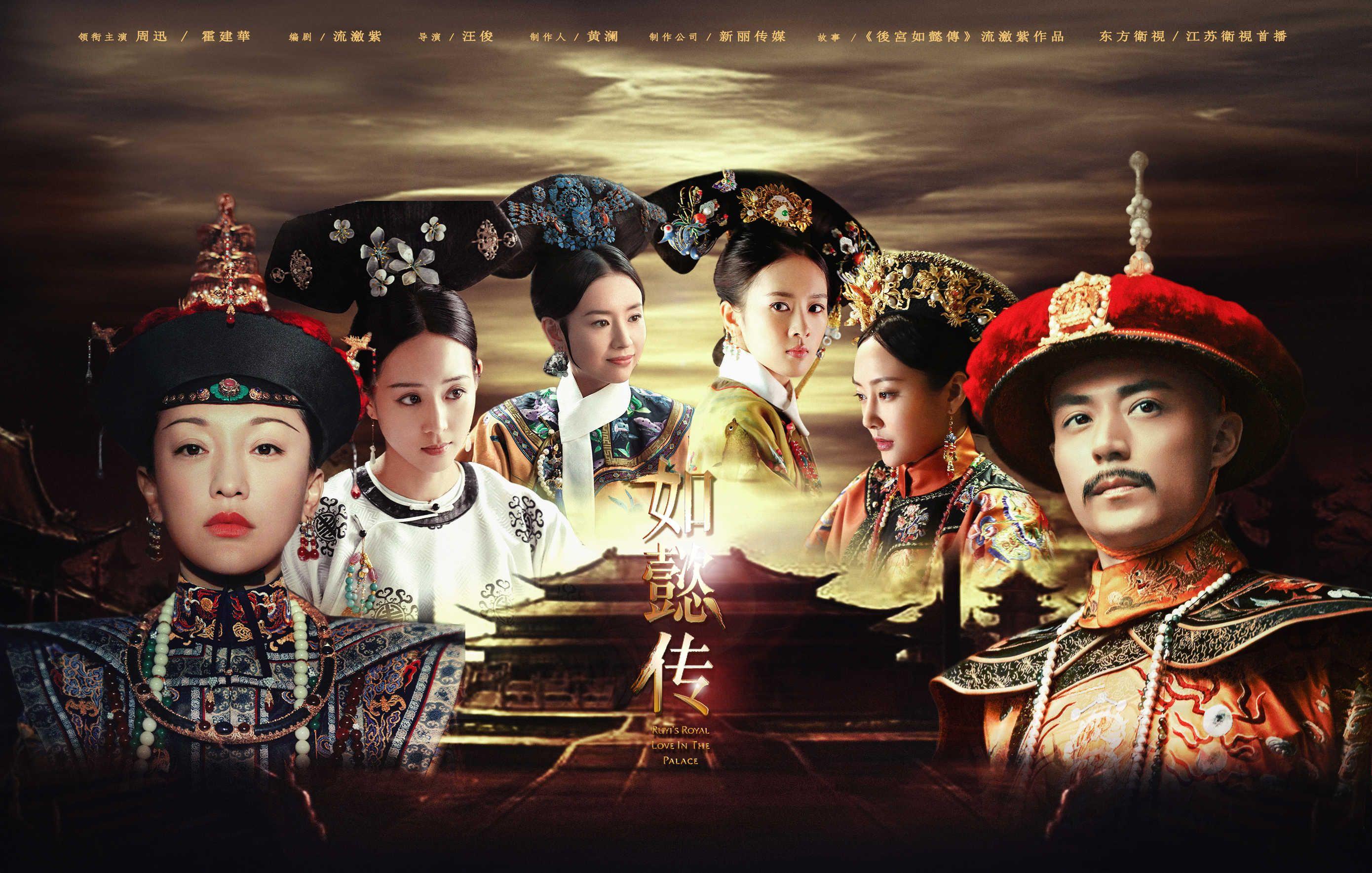 如懿傳 中國大陸 / China 電視劇/Drama (2018). 成為女皇的道路是背叛。 如意(周迅)是一個快速學會駕馭皇家宮廷 ...