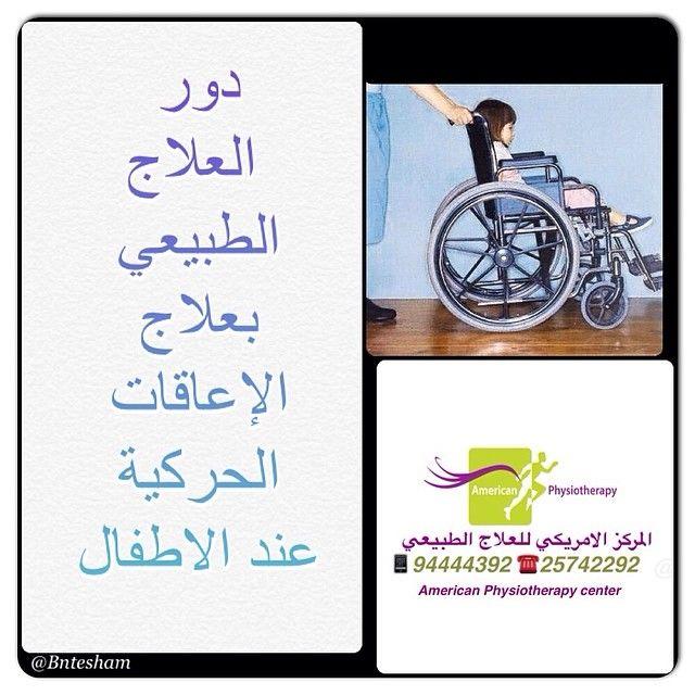 دور العلاج الطبيعي بعلاج الإعاقات الحركية عند الاطفال 160 هناك قاعدة عريضة من الأطفال يعانون من أمراض يعتمد علاجها كلية على العلاج ال Physiotherapy American