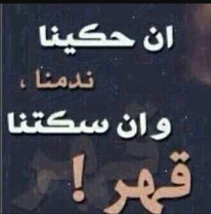 Pin By Bshrasaleh333 On Quotes Arabic Quotes Arabi Me Quotes