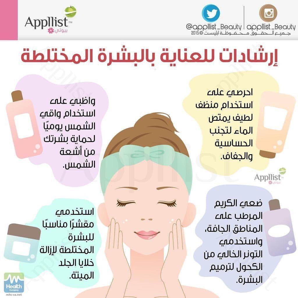 Pin By Samah On Skin Beauty Care Routine Beauty Recipes Hair Beauty Care