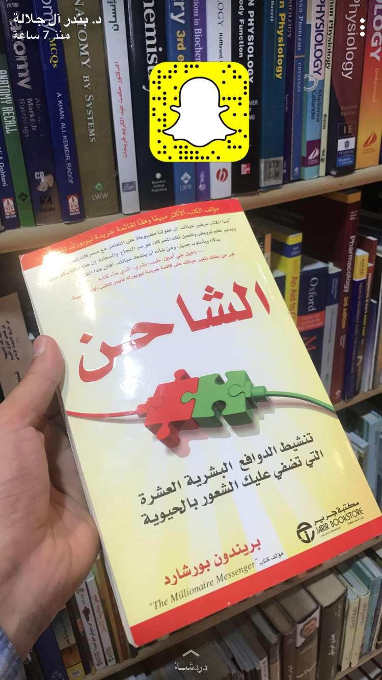Pin By براءة حروف On كتب Books Success Books Self Development Books