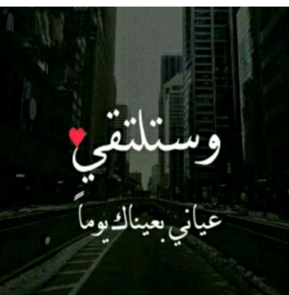 سنلتقي يوما ما Arabic Words Iphone Background Words