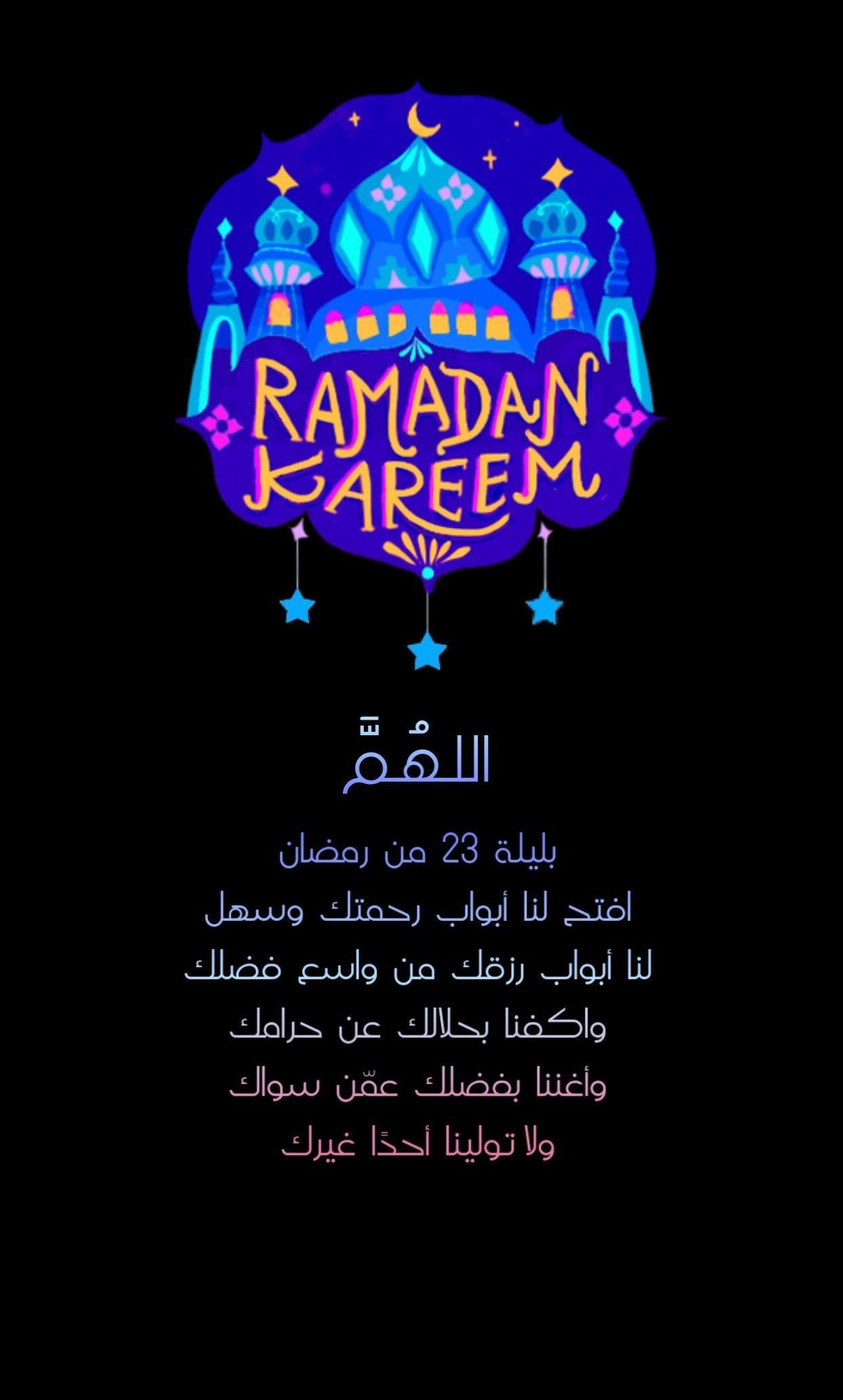 الله م بليلة ٢٣ من رمضان افتح لنا أبواب رحمتك وسهل لنا أبواب رزقك من واسع فضلك واكفنا بحلالك عن حرامك وأغننا بفضل Ramadan Quotes Ramadan Ramadan Kareem