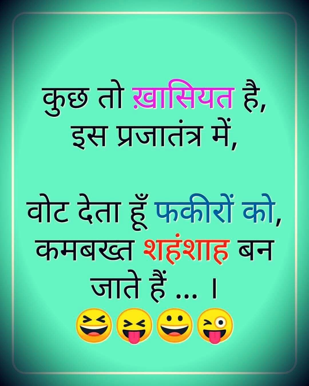 smile image by Parveen Chawla Funny jokes in hindi