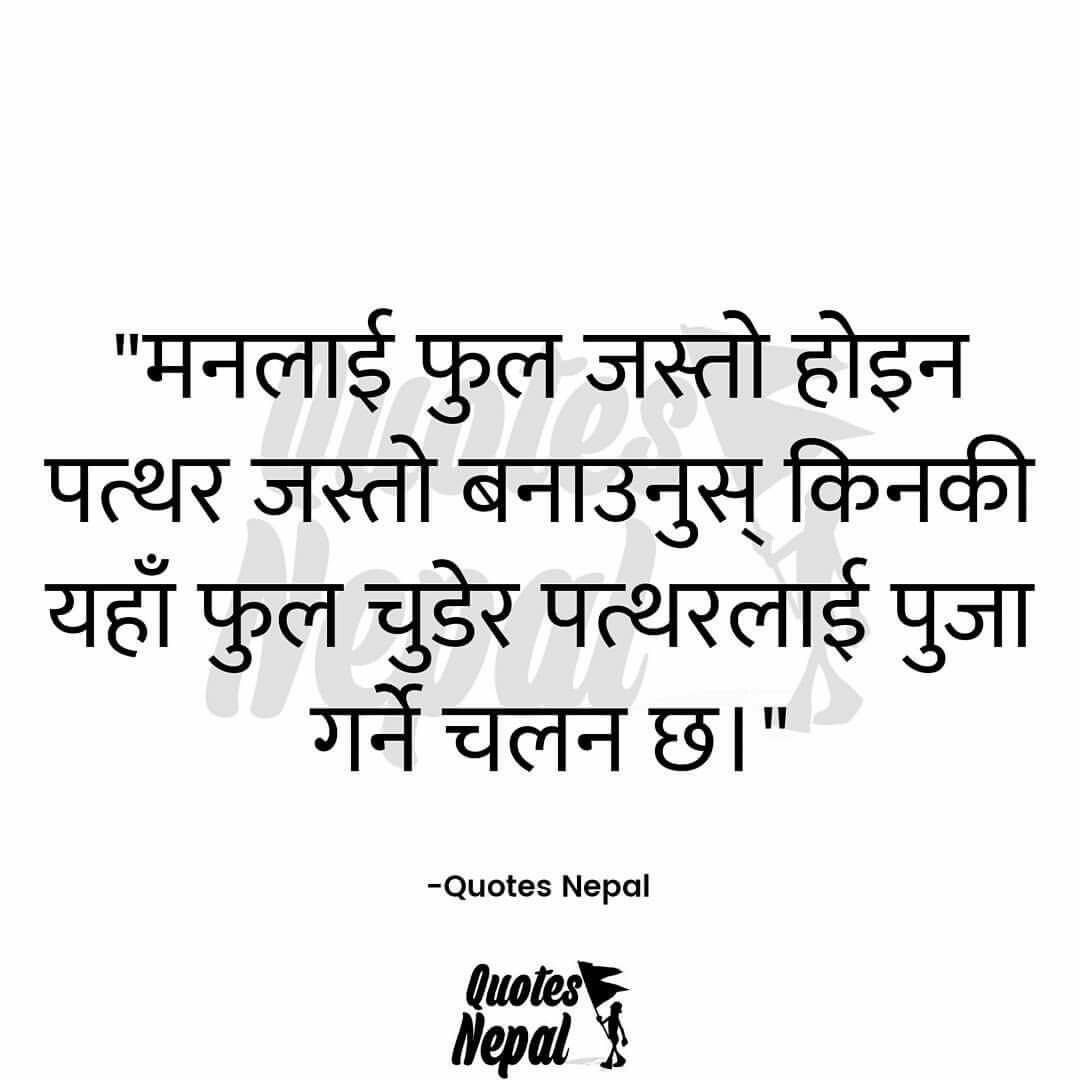 Image Result For Funny Phrases In Nepali Life Quotes Meaningful Quotes Quotable Quotes