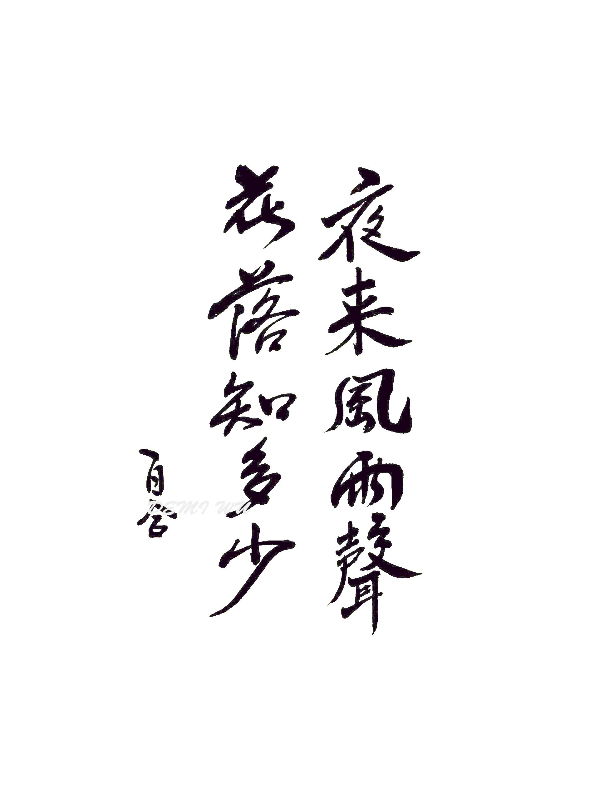 writing chinese letters Use these pages of chinese character cards in lots of different ways for chinese new year or when you are learning about china: print onto white or coloured paper or card to make decorative posters for the classroom walls.
