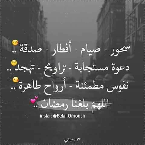 Pin By Aliaa Nageh On Arabic Quotes Islamic Quotes Ramadan Arabic Quotes