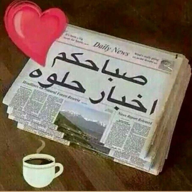 صباحكم أخبار حلوة ♥