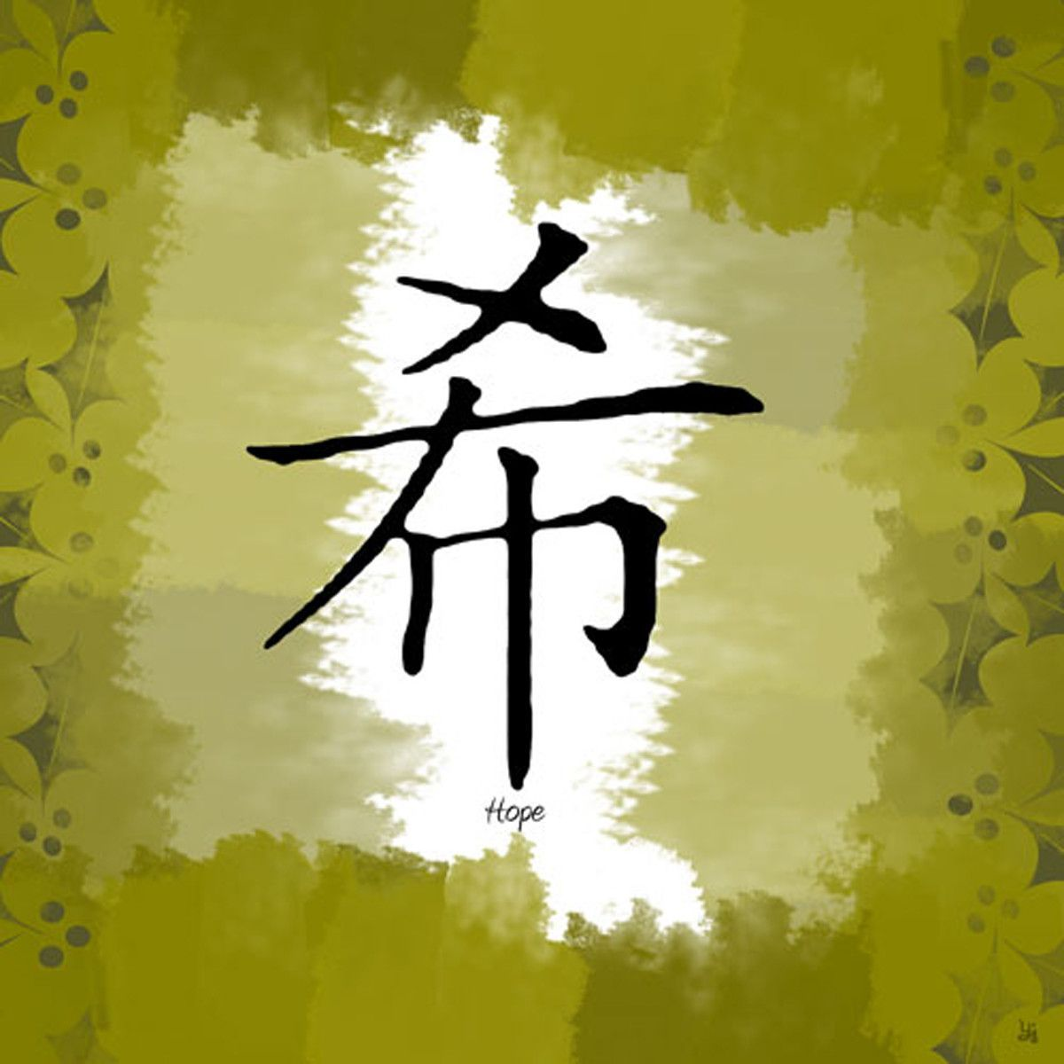 Hope (Chinese) Painting Print on Wrapped Canvas | Products ...