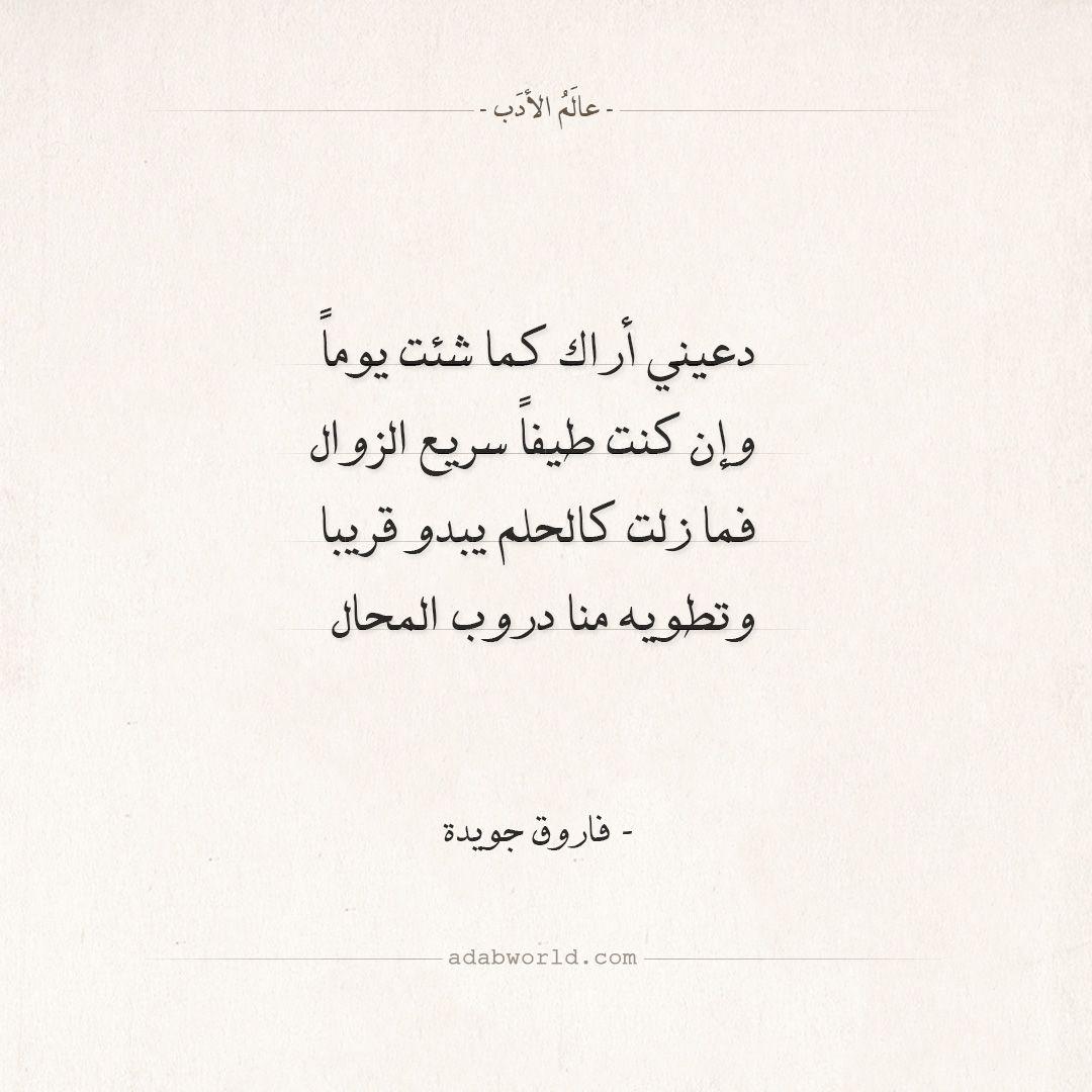 شعر فاروق جويدة دعيني أراك كما شئت يوما عالم الأدب Wisdom Quotes Life Love Smile Quotes Words Quotes
