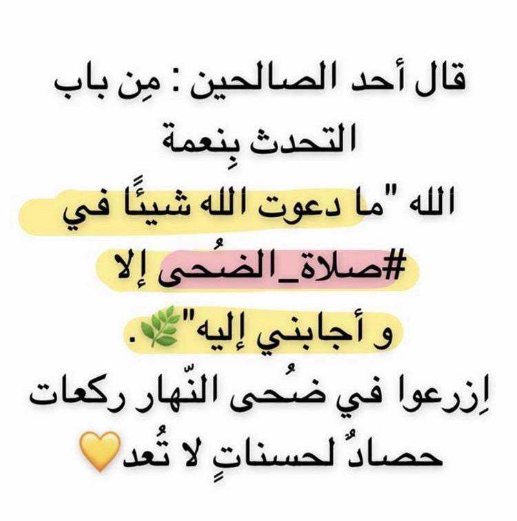 صلاة الضحى Islamic Teachings Islamic Information Islam For Kids