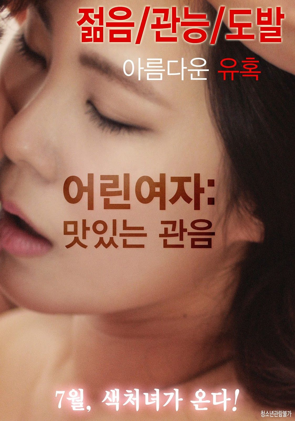 Film Semi Delicious Young Woman (2016)