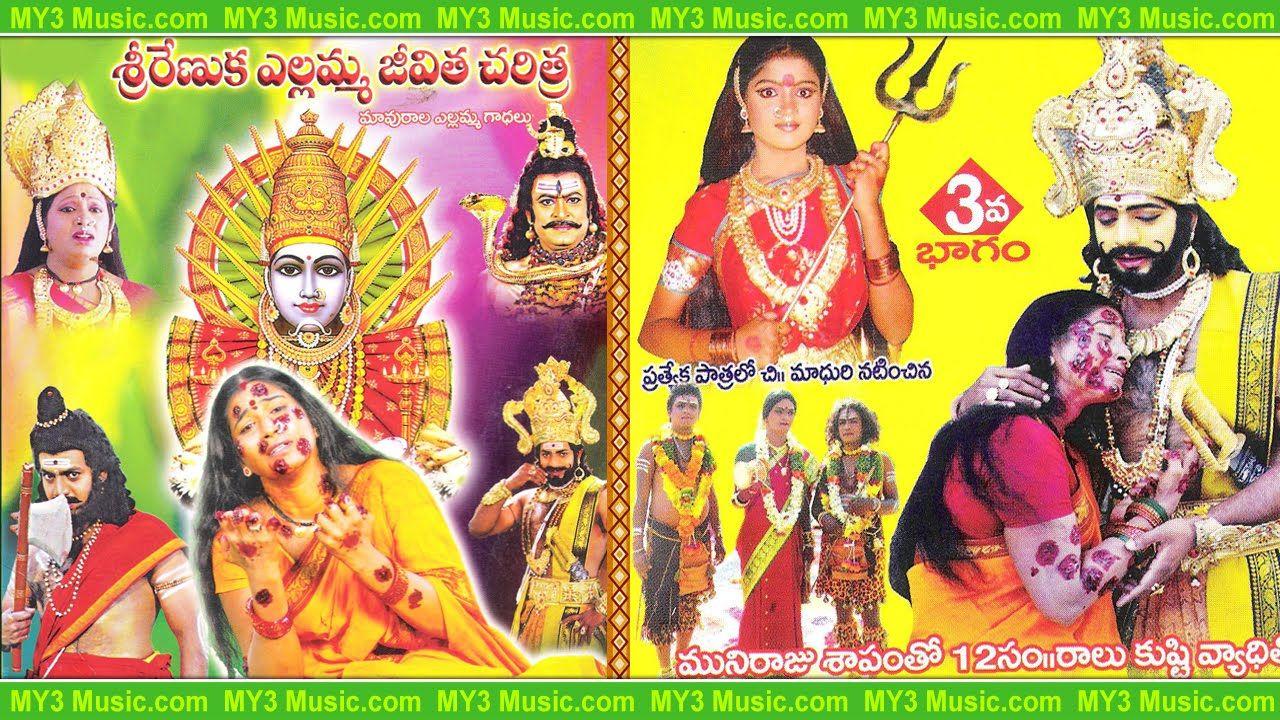 Sri Renuka Yellamma Jeevitha Charitra - Part - 3