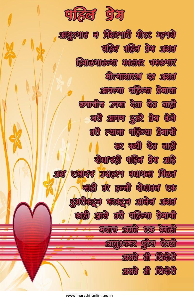 Pahil Prem Marathi Kavita Marathi Pinterest Poems