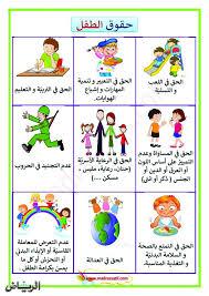 بوسترات حقوق الطفل بحث Google Paper Crafts Diy Kids Kindergarden School Notes