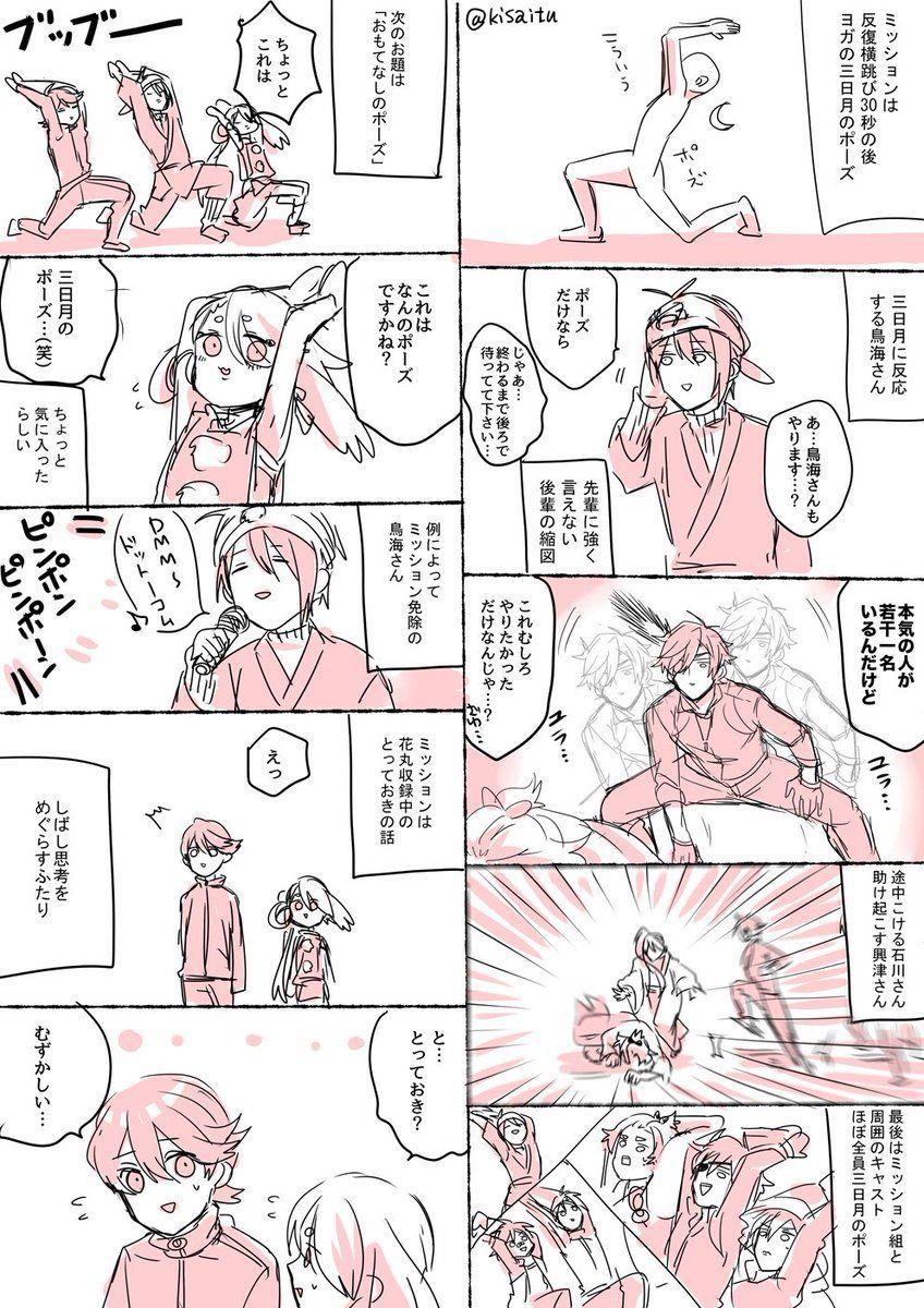Embedded 刀剣乱舞 花丸, 花, 刀剣 乱舞