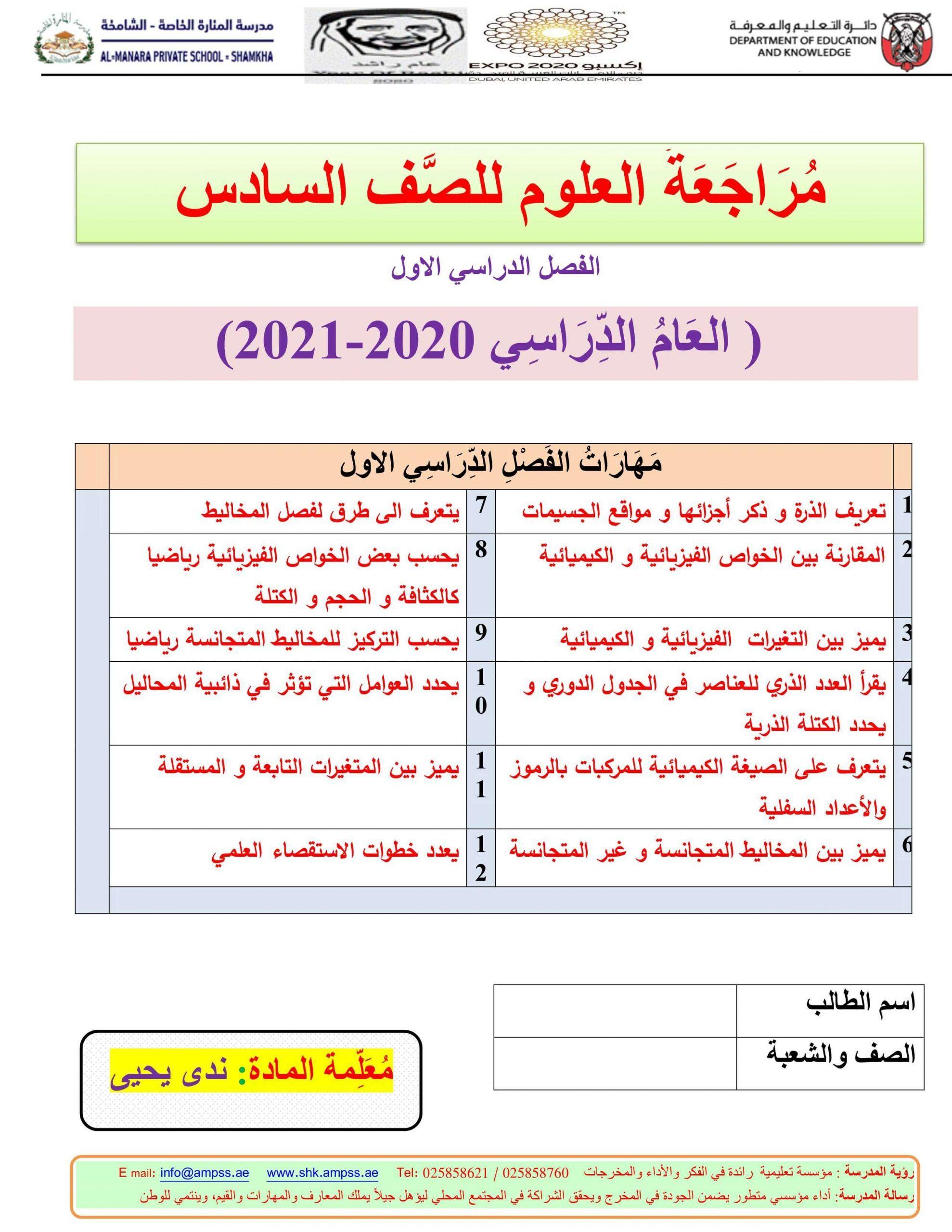 اوراق عمل مراجعة عامة الصف السادس مادة العلوم المتكاملة Knowledge Education