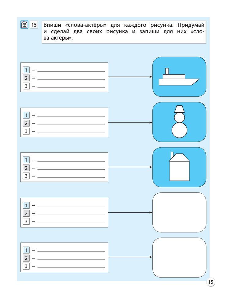 Задание 4 класса б страница 119 номер 104 по русскому языку