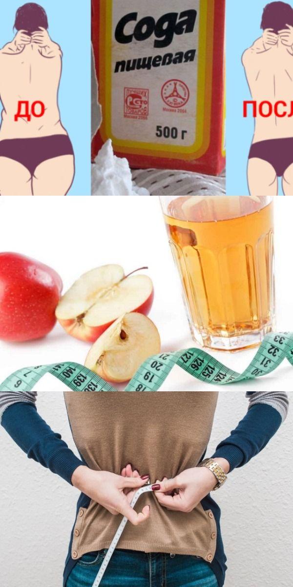 Почему Сода Помогает Похудеть. Чем может помочь сода при похудении