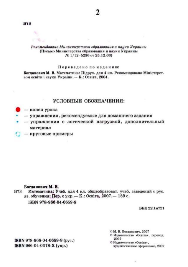 Краткое изложение дом на сороти учебник 9 класса по русскому языку