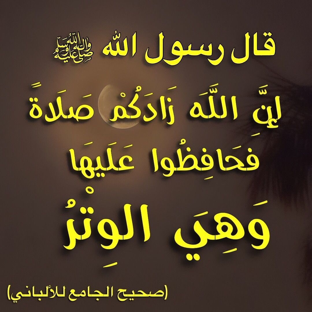 Pin By نشر الخير On أحاديث سيدنا محمد صلى الله عليه وسلم In 2021 Islam Facts Islam Paris France